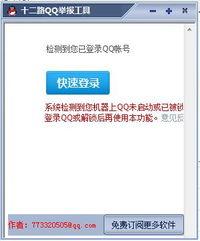 qq举报软件 十二路qq举报软件下载 v1.0 绿色版 比克尔下载
