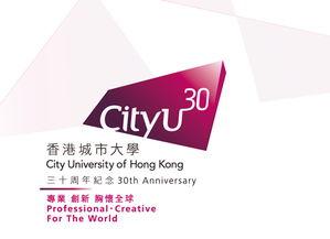 申请香港城市大学条件介绍