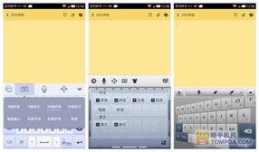 讯飞语音输入法/QQ输入法/触宝输入法键盘模式界面-寻找最适合你的...