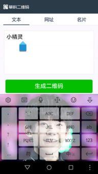 二维码图片生成器安卓版下载 手机二维码图片生成器官网最新版