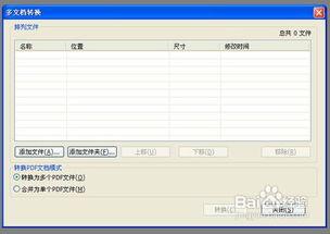 ...L等文档转换成加密的PDF格式
