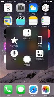 iphone6plus怎么把悬浮球弄到屏幕上