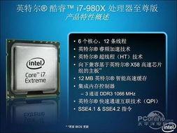6核12线程的Core i7 980X,再创CPU性能高峰-四核称王已成过去 英特...