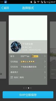 怎么设置QQ的个性名片?