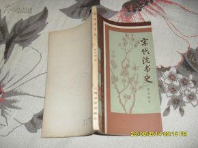 宋代说书史(85品馆藏书脊上端略有水渍79年1版1印2万册168页36开...