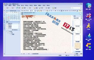 怎样设置日记本文档的信纸样式