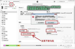 教你苹果手机QQ聊天记录保存在哪个文件夹,如何导出电脑查看第2张...