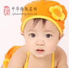 2011兔年高姓宝宝名字大全