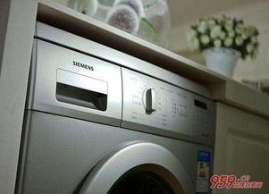 西门子洗衣机常见问题及解决办法