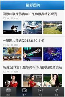 腾讯新闻安卓手机版app下载 腾讯新闻安卓手机版app苹果版下载 腾讯...