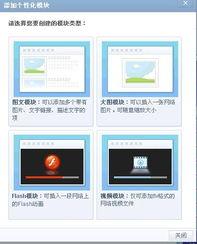 如何在QQ空间主页添加视频模块