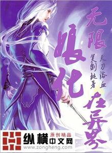 手掌天劫,称霸万界,我为神王 -一凡中文网 小说书库