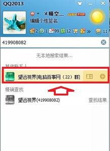QQ面板上搜素账号,找到来源QQ群-QQ群部落怎么退出 教你如何删除...