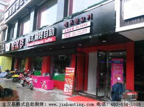 韩式自助涮烤加盟店哪家好 金汉亭助你无忧开店
