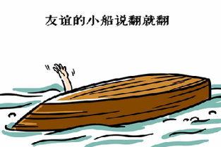 友谊的小船说翻就翻 友谊的小船说翻就翻是什么意思 友谊的小船说翻...