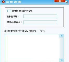梦真手机QQ聊天记录查看器