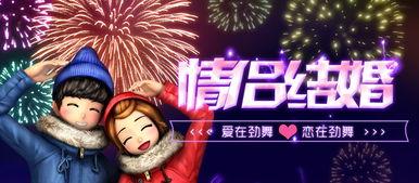劲舞团3下载 劲舞团3官方下载客户端20150612 最新完整版 腾牛下载