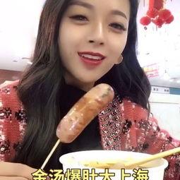 ...的 吃货视频 朱珂瑶本人的美拍