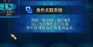 DNF体服角色关联系统登场 通关获得20 经验加成