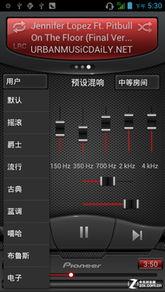 二三播放界面/音效设置-好声音杜比认证 pioneer先锋P80w音效评测