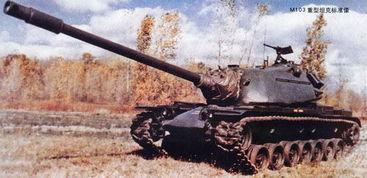 ... 美国M103重型坦克