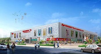 欧亚达家居天津红桥店华丽转身 商业广场招商初显成果