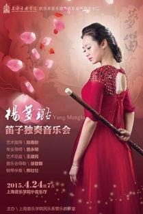 杨梦璐笛子独奏音乐会4月24日上海音乐学院举行