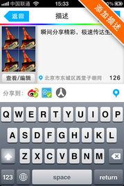 微博闪拍 iPhone版