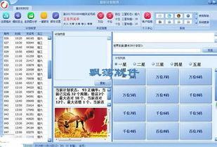 飘荡软件站 重庆时时彩彩票开奖查询软件 投彩计划软件 V1.0 官方正式...