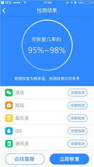 QQ聊天记录恢复 腾讯官方发布方法