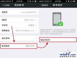 iPhone 6plus微信的账号保护在哪里?