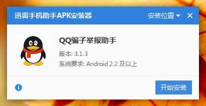 骗子QQ举报神器手机版下载 QQ骗子举报助手安卓版 3.1.3 极光下载站