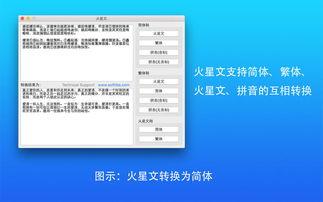 火星文转换器Mac版app下载 火星文转换器Mac版iosV1.1下载 9553苹...