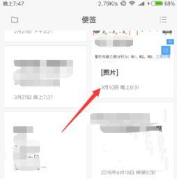 小米便签如何设置私密 小米便签怎么设置密码