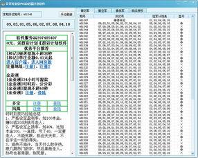 灵灵发北京PK10必赢计划软件15.5绿色版