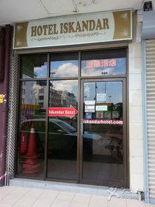 依斯干达大酒店地址,电话,价格,预定 沙巴酒店
