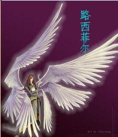 堕落天使路西法 堕落天使 路西法 堕天使路西法