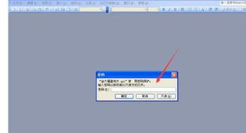 ppt2007怎样设置只读模式 怎样加密PPT2007
