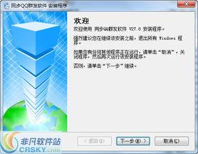 同步QQ营销软件安装截图 同步QQ营销软件安装的过程