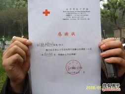 四川加油 北京蓝瑟幽灵车友会组织捐款