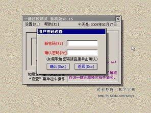 ...四 其它的一些高级功能,设置用户密码图十五 高级设置 养成对系统...