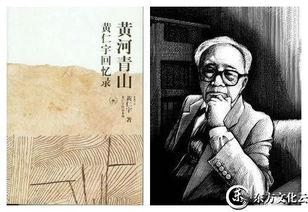 全民阅读 回忆录 五个人 一整个世纪的风云