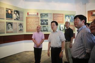 张平副主席参观费孝通江村纪念馆并为