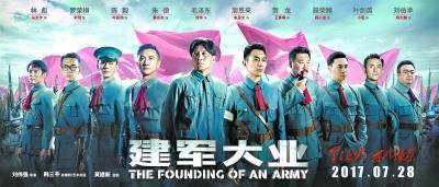 《建军大业》海报-提前剧透 电影 建军大业 6场重头文戏都在武汉