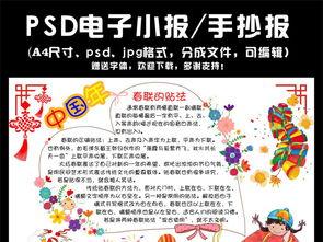 新年春节小报电子手抄报模板