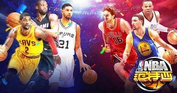 模拟经营类网页游戏前十名 NBA范特西专区 NBA范特西