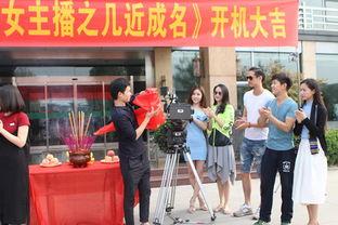 近成名》昨日在北京举行了开机仪式.该剧以网络女主播为出发点,揭...