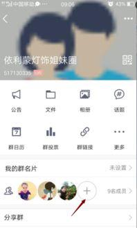 手机QQ如何邀请好友加入QQ群