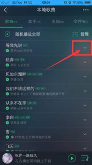 手机QQ空间怎么添加背景音乐