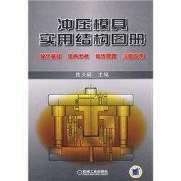 冲压模具设计手册 多工位级进模